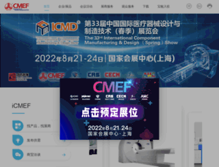 cmef.com.cn screenshot
