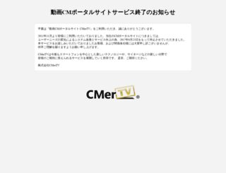 cmer.tv screenshot