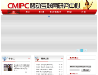 cmipc.org screenshot