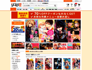 cmoa.jp screenshot