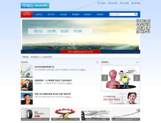 cms.b2b.cn screenshot