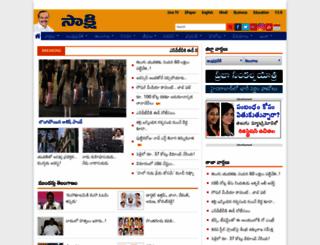 cms.sakshi.com screenshot