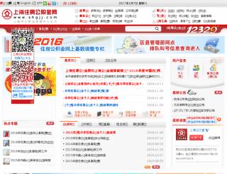 cms.shgjj.com screenshot