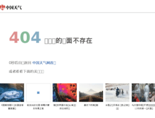 cms.weather.com.cn screenshot