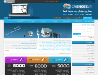 cmshost.ir screenshot