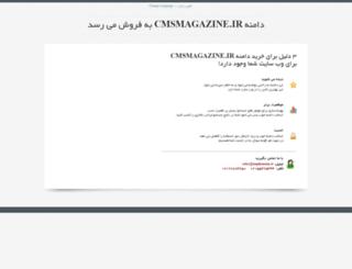 cmsmagazine.ir screenshot