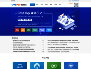 cmstop.com screenshot