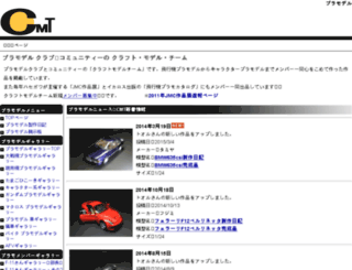 cmt-model.jp screenshot