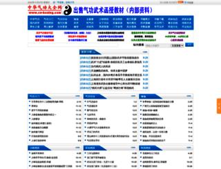 cn-boxing.com screenshot