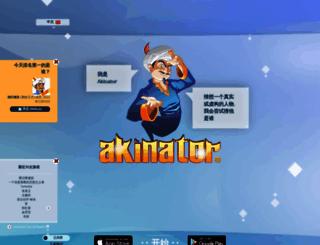cn.akinator.com screenshot