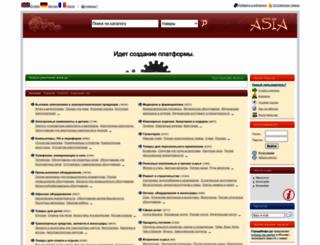cn.asia.ru screenshot