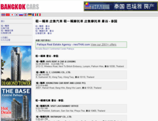 cn.bangkok-cars.com screenshot