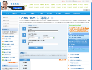 cn.chinahotel.com.cn screenshot