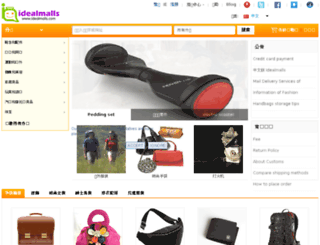 cn.idealmalls.com screenshot