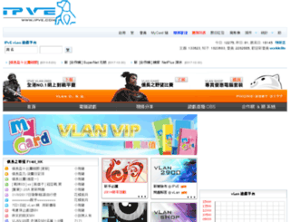 cn.ipve.com screenshot