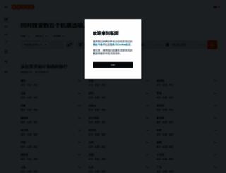 cn.kayak.com screenshot