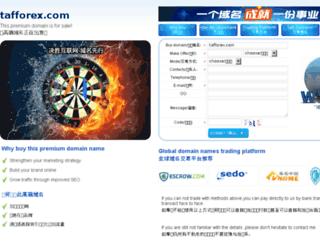 cn.tafforex.com screenshot