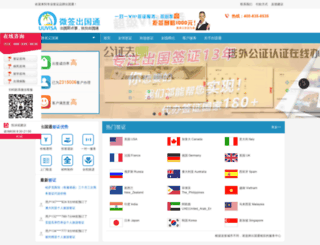 cn.uuvisa.com screenshot