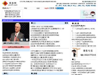 cn15.net screenshot