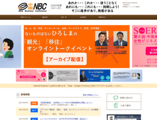 cnbc.or.jp screenshot