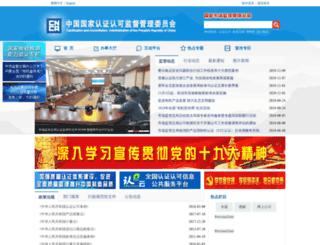 cnca.gov.cn screenshot