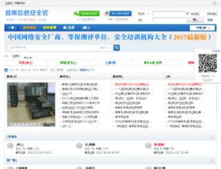 cnciso.com screenshot