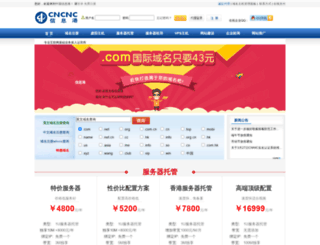 cncnc.com.cn screenshot