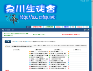 cnfmp.net screenshot