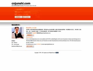 cnjunshi.com screenshot