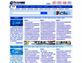 cnki.com.cn screenshot