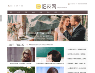 cnlvyou.com.cn screenshot