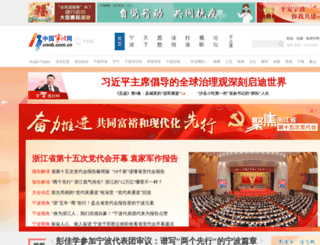 cnnb.com.cn screenshot
