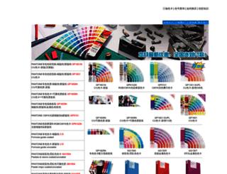 cnpantone.com screenshot