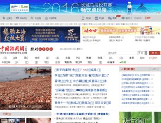 cns.com.cn screenshot