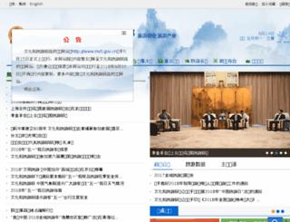 cnta.gov.cn screenshot