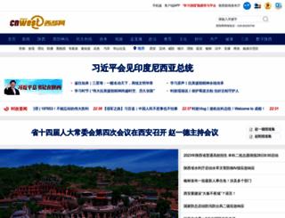 cnwest.com screenshot
