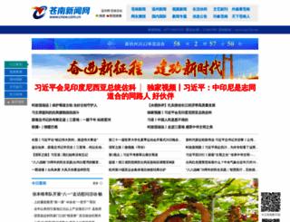 cnxw.com.cn screenshot