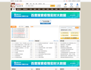 cnyanwo.com screenshot