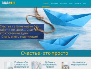 coach911.ru screenshot