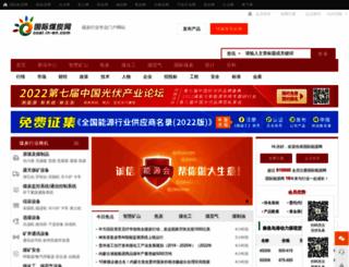 coal.in-en.com screenshot