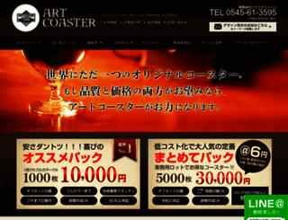 coaster.jp screenshot