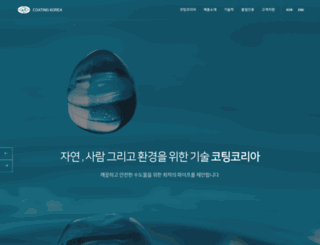 coatingkorea.co.kr screenshot
