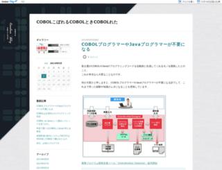cobol.blog.jp screenshot