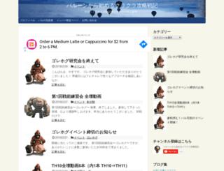 cockouryaku.net screenshot