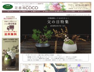 coco-shop.jp screenshot