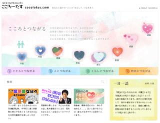 cocolotus.com screenshot