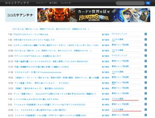 cocomite.readers.jp screenshot