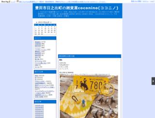 coconino.boo-log.com screenshot