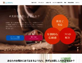 cocoro-cafe.jp screenshot