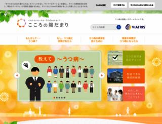 cocoro-h.jp screenshot